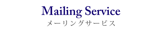 MailingService メーリングサービス