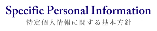SpecificPersonalInfomation 特定個人情報に関する基本方針
